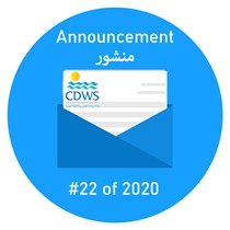 Announcement #22 of 2020-Urgent and important
